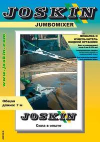 Jumbomixer